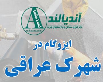 نمایندگی ایزوگام شهرک عراقی