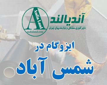 نمایندگی ایزوگام شمس آباد