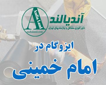 نمایندگی ایزوگام امام خمینی