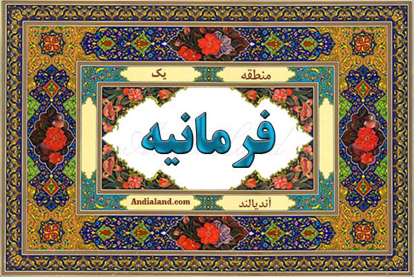 محله فرمانیه