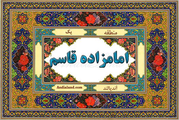 محله امامزاده قاسم