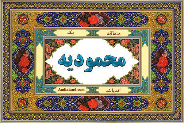 محله محمودیه