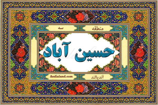 محله حسین آباد