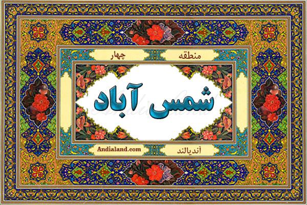 محله شمس آباد