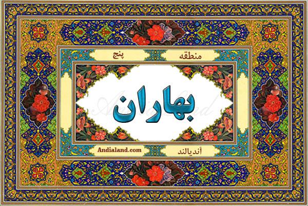 محله بهاران