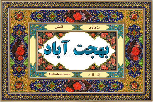 بهجت آباد