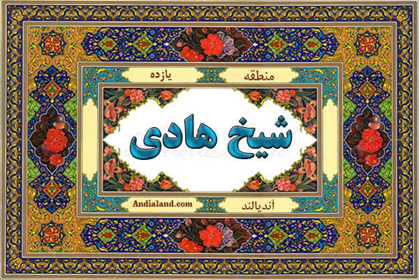 شیخ هادی