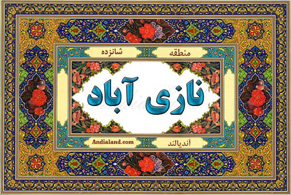 نازی آباد