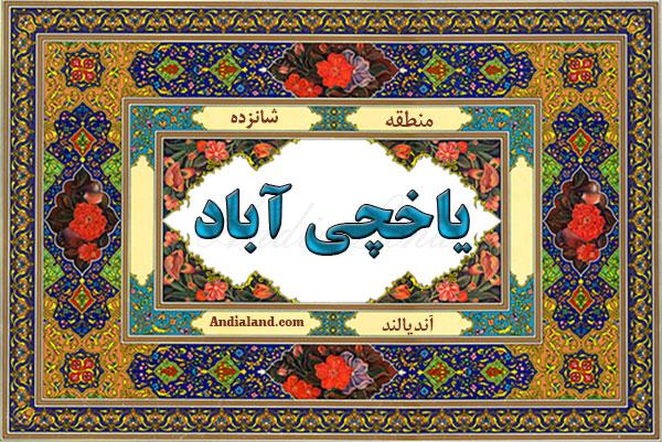 یاخچی آباد