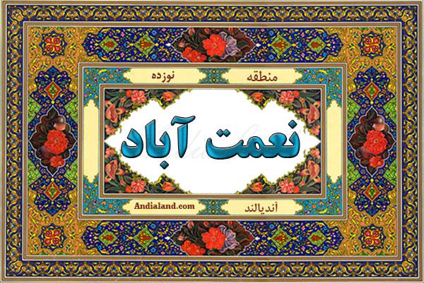 نعمت آباد