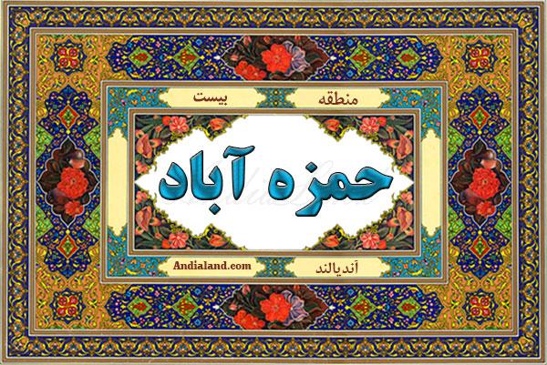 حمزه آباد
