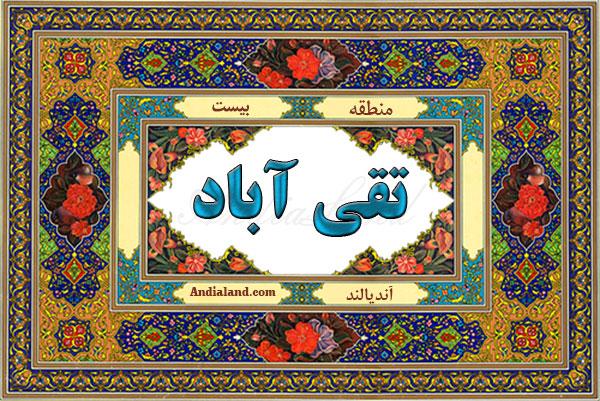 تقی آباد