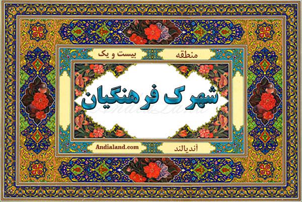 شهرک فرهنگیان