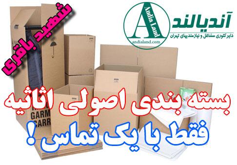 اثاث کشی شهید باقری