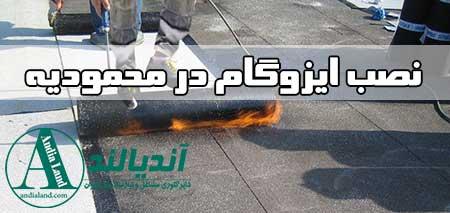 نصب ایزوگام محمودیه