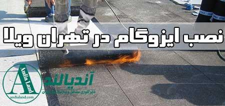 نصب ایزوگام تهران ویلا