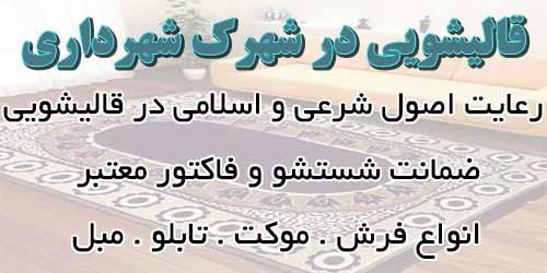 قالیشویی در شهرک شهرداری