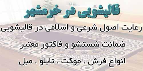 قالیشویی در خرمشهر