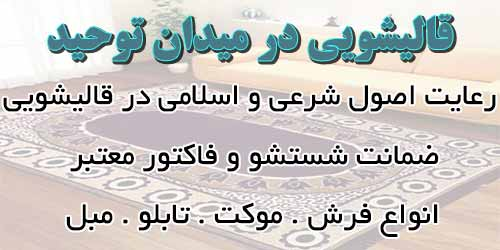قالیشویی در میدان توحید