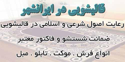 قالیشویی در ایرانشهر