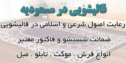 قالیشویی در مسعودیه
