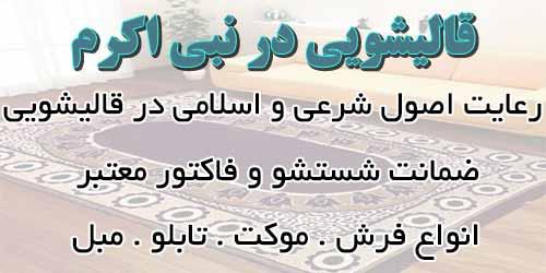 قالیشویی در نبی اکرم