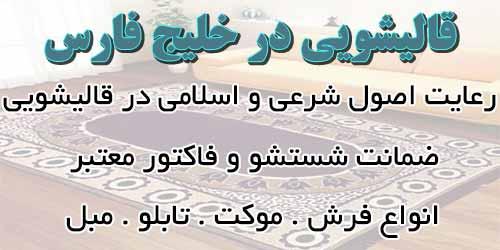 قالیشویی در خلیج فارس