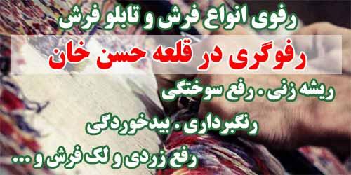 رفوگری قلعه حسن خان
