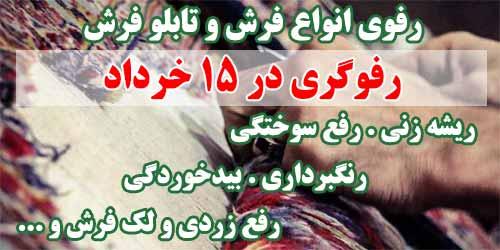 رفوگری 15 خرداد