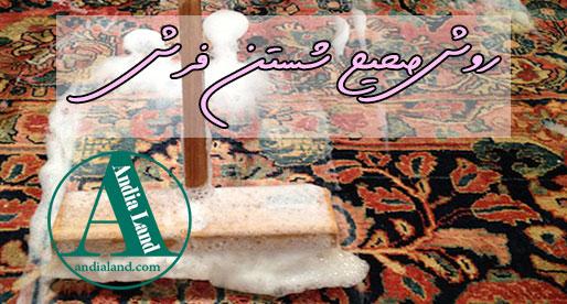 روش صحیح شستشوی فرش
