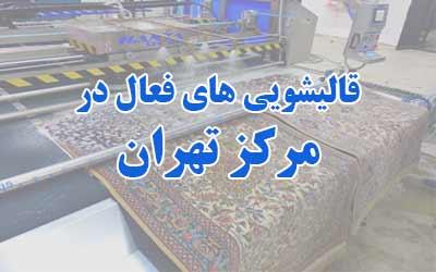 قالیشویی در مرکز تهران