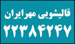 قالیشویی مهر ایران