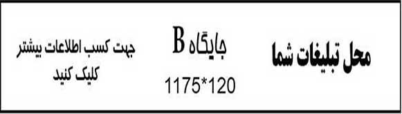 جایگاه B
